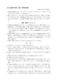 執筆規程(PDF:333KB) - 日本土壌肥料学会