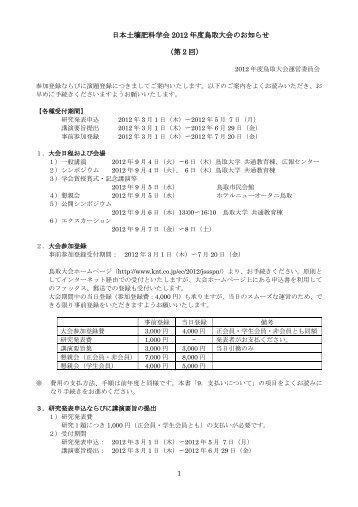 1 日本土壌肥料学会 2012 年度鳥取大会のお知らせ (第 2 回)