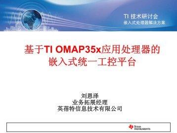 基于TI OMAP35x平台的工控统一解决方案, Embest