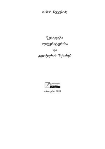 werilebi literaturisa da kulturis Sesaxeb