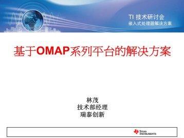 基于TI OMAP系列平台的解决方案, Realtime