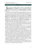 Ψηφιακό Τεκμήριο - Page 5