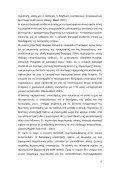 Ψηφιακό Τεκμήριο - Page 6