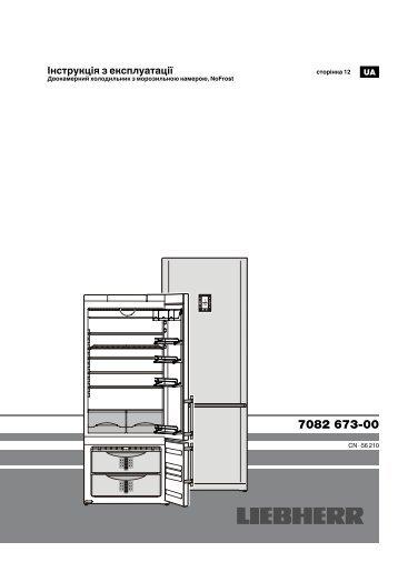 Інструкція з експлуатації - Liebherr