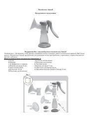 Инструкция для ARDO Amaryll