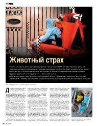 Статья из журнала Авторевью №6 (2008)