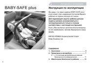 Инструкция для автокресла Romer Baby-safe plus