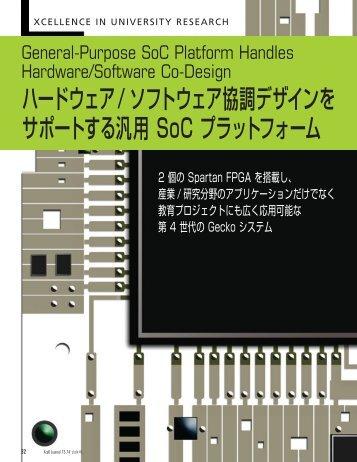 ハードウェア/ソフトウェア協調デザインを サポートする汎用 SoC ... - Xilinx