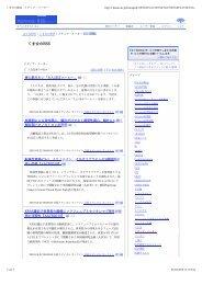 くまのRSS - Antisense Pharma