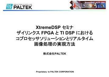ザイリンクスFPGAとTI DSPにおけるコプロセッサ ソリューションと ... - Xilinx