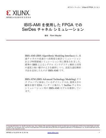 IBIS-AMI を使用した FPGA での SerDes チャネル シミュレーション - Xilinx