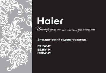 Электрический водонагреватель ES15V P1 ES25V P1 ... - Haier.com