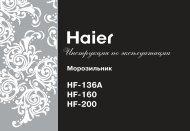HF-136A HF-160 HF-200 - Haier.com