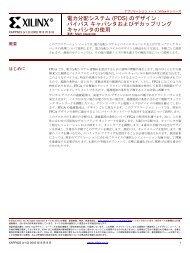 電力分配システム (PDS) のデザイン : バイパスキャパシタおよび ... - Xilinx