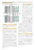 Virtex-4クロッキング リソース - Xilinx - Page 2