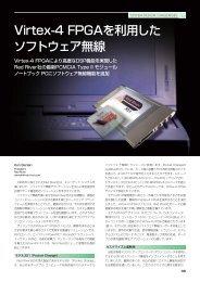 Virtex-4 FPGAを利用した ソフトウェア無線 - Xilinx
