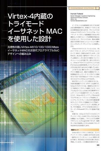Virtex-4内蔵の トライモード イーサネット MAC を使用した設計 - Xilinx