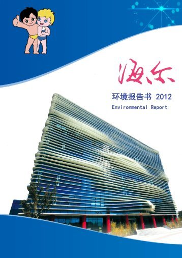 环境报告书2012 - Haier.com