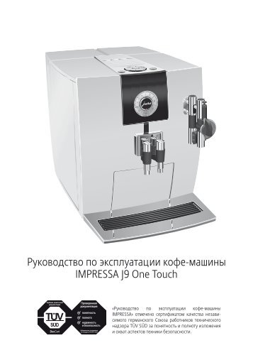 Инструкция для кофемашины Jura J9