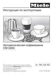 Инструкция для кофемашины Miele CM 5000 - Ремонт кофемашин