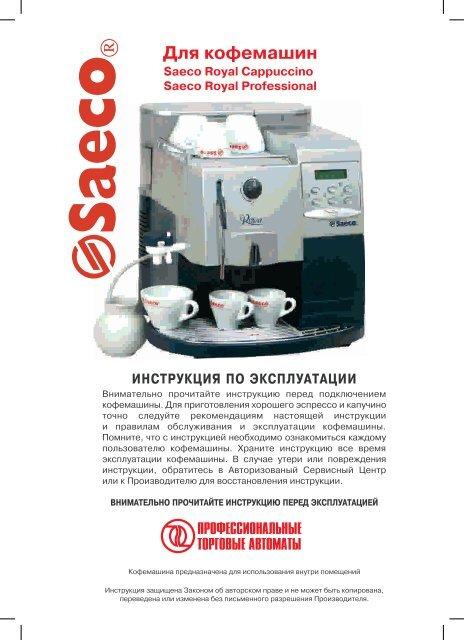 Инструкция для кофемашины Saeco Royal Professional