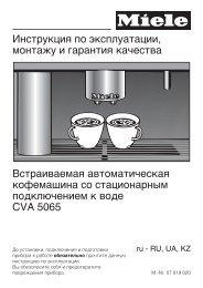 Инструкция для кофемашины Miele CVA 5065 - Ремонт ...