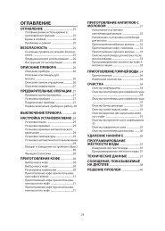 Инструкция для кофемашины de'Longhi ESAM 5500.B - Ремонт ...