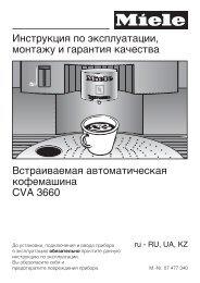 Инструкция для кофемашины Miele CVA 3660 - Ремонт ...