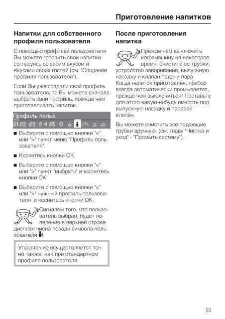 Инструкция для кофемашины Miele CVA 3650 - Ремонт ...