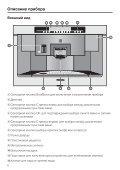 Инструкция для кофемашины Miele CVA 3650 - Ремонт ... - Page 6