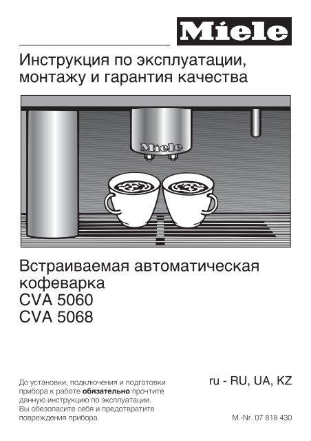 Инструкция для кофемашины Miele CVA 5068 - Ремонт ...