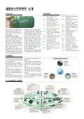 ̹⊂ᱶʑ ʑᚁᯱഭ - 세창인스트루먼트 - Page 2