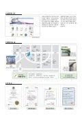 ̹⊂ᱶʑ ʑᚁᯱഭ - 세창인스트루먼트 - Page 3