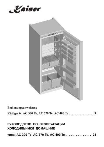 Bedienungsanweisung Kühlgerät AC 300 Te, AC 370 Te, AC 400 Te ...