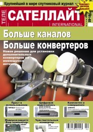 ТЕЛЕ - TELE-satellite International Magazine