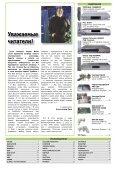 ТЕЛЕ - TELE-satellite International Magazine - Page 2