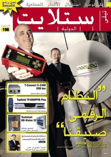ﺍﻟﺪﻭﻟﻴﺔ - TELE-satellite International Magazine