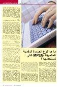 ﺍﻟﺪﻭﻟﻴﺔ - TELE-satellite International Magazine - Page 5