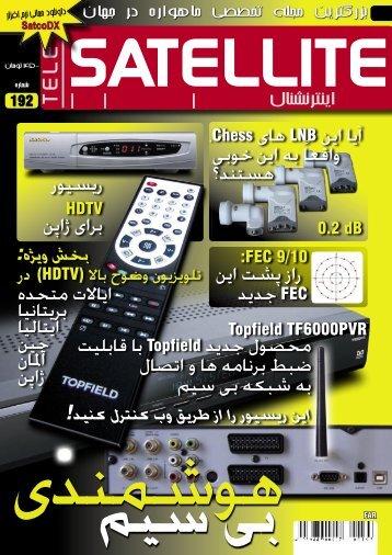 ﺭﯾﺴﯿﻮﺭ - TELE-satellite International Magazine