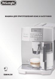 Инструкция для автоматической кофемашины De'Longhi ...
