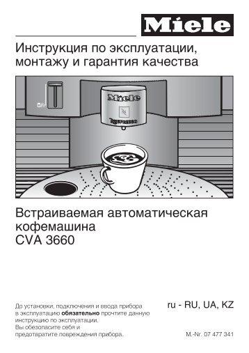 RU - Кофемашины