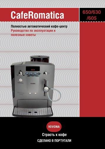 CafeRomatica - В кофемашинах
