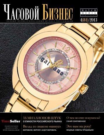 """Журнал """"Часовой бизнес"""" №4-2013"""