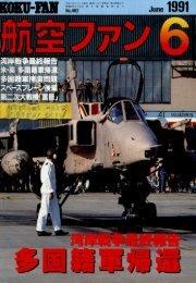 Koku Fan 1991-06.pdf