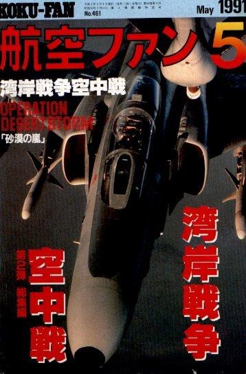 Koku Fan 1991-05.pdf