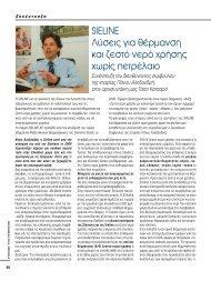 Ο Υδραυλικός», Μάϊος 2009. Συνέντευξη του κ. Πάνου ... - Sieline