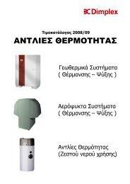 Κατάλογος Αντλίες Θερμότητας Dimplex - Sieline