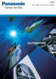 オートモーティブソリューション (PDF) - Panasonic