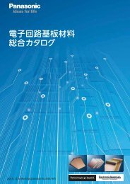 電子材料 - Panasonic