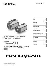 """Handycam""手冊HDR-CX300/CX350/CX350V/ CX370 ... - Sony"